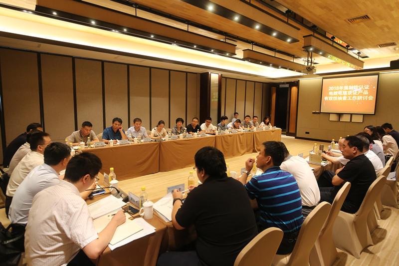 全国强制性认证线缆获证产品抽查工作研讨会在我院召开